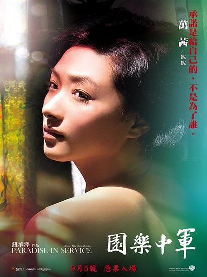 台北电影节公布入围名单 万茜有望角逐影后
