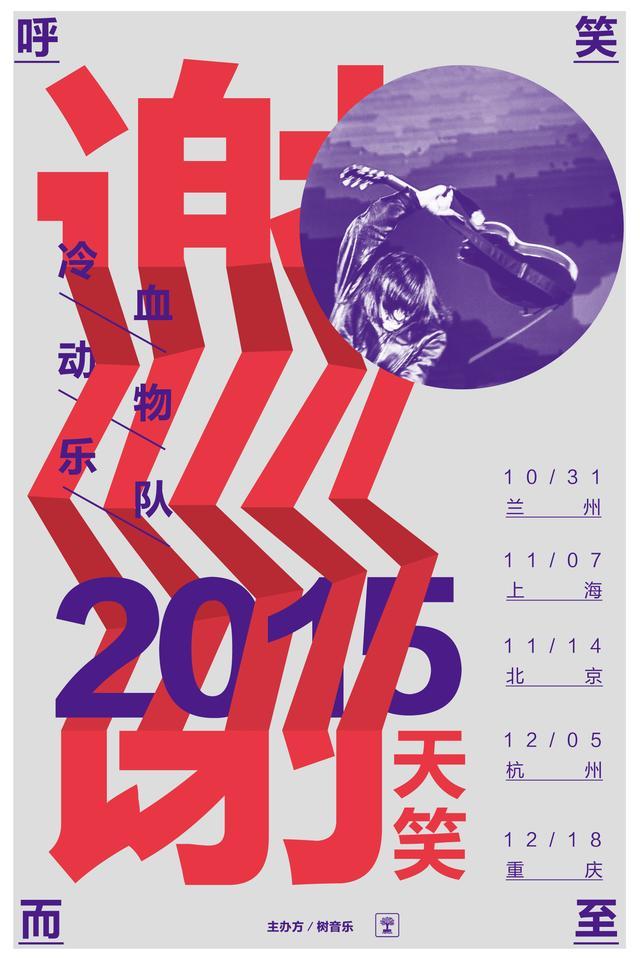 谢天笑北京演唱会首尝合作交响乐团 11.14工体开唱