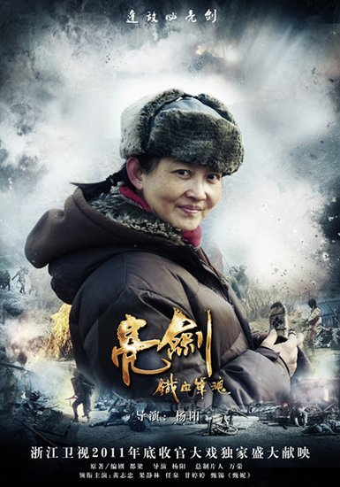 导演杨阳推新剧《新亮剑》 与《心术》风格迥异