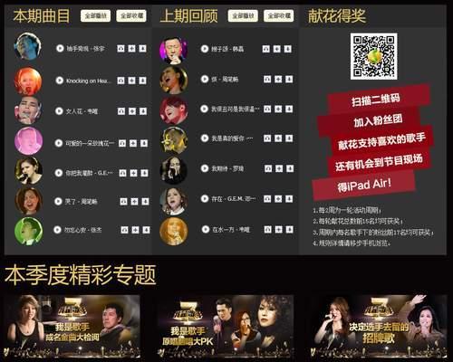 QQ音乐《歌手2》试听破三亿 马上问鼎新春档