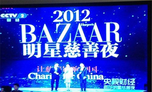 时尚芭莎办明星慈善夜 支援灾区捐款100万元