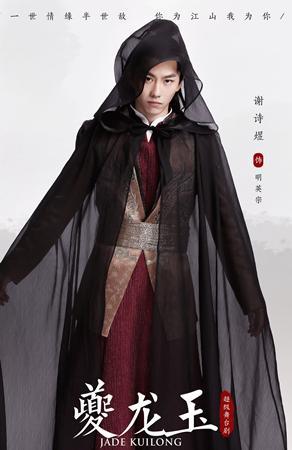 舞台剧《夔龙玉》首演成功 谢诗煜演技获好评