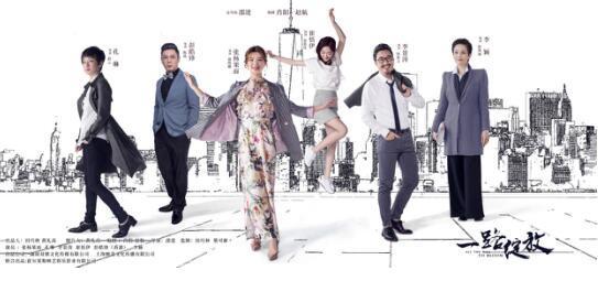 职场大电影 《一路绽放》将于11月全国上映