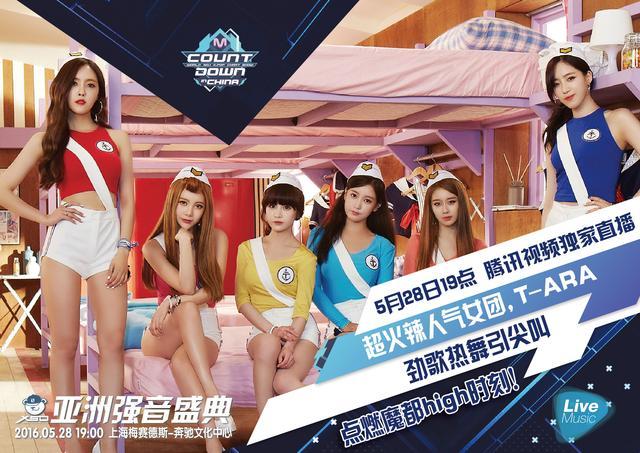 李宇春T-ara同台飙歌?亚洲强音盛典即将直播