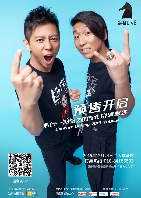 """羽泉有""""后台"""" 2015北京圣诞演唱会预售正式开启"""
