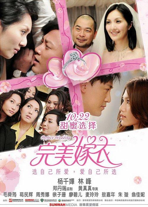 香港票房:《完美嫁衣》夺冠 邵氏一统港娱圈