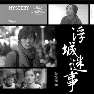 第65届戛纳电影节 娄烨新片揭幕一种关注单元