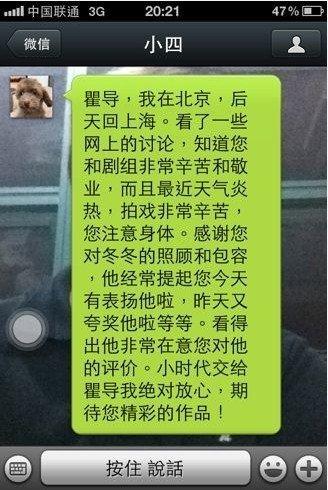 《小时代》陷辞演风波 郭敬明指责导演冤枉戚薇