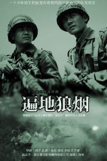 《遍地狼烟》最新海报曝光 王子睿展露男人本色