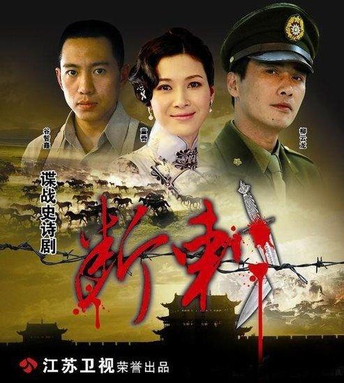 超级英雄中国变种 解读《断刺》中的美剧原型