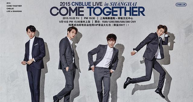 CNBLUE 2015全球首场演唱会 10月2日亮相上海梅赛德斯奔驰文化中心