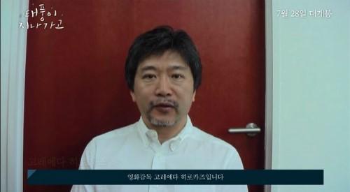 《比海更深》韩国将映 是枝裕和将赴韩宣传