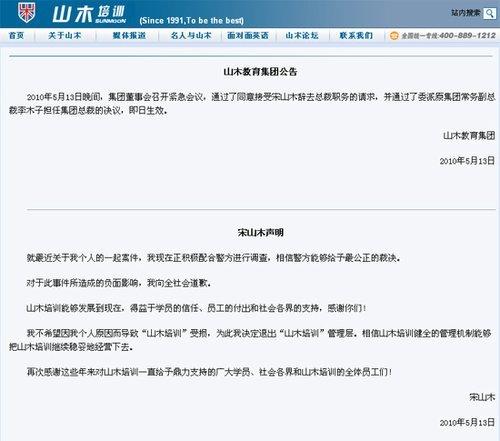 宋山木因涉嫌强奸辞去总裁职务 成功学语录曝光