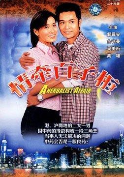 一姐佘诗曼离巢TVB北上 俯仰流年十四春