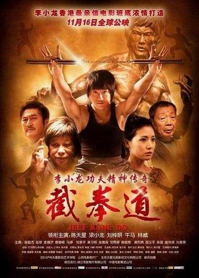《截拳道》即将上映 主创透露李小龙死于情杀