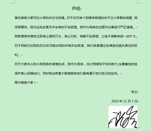 大S准婆婆张兰发声明澄清:汪小菲已婚纯属造谣