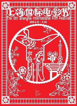 第13届上海国际电影节海报出炉 体现浓郁中国味