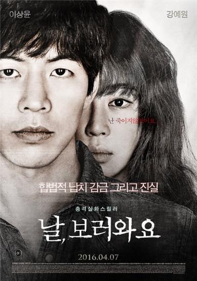 《来看我吧》韩国上映 下半年有望登陆中国