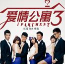 《爱情公寓3》抄袭来的精品