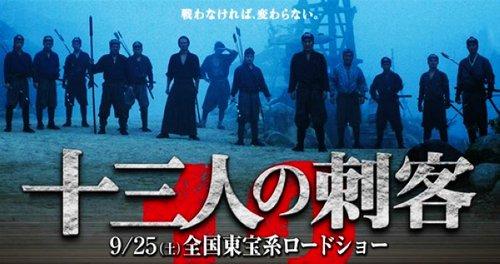 第67届威尼斯电影节入围电影:十三刺客