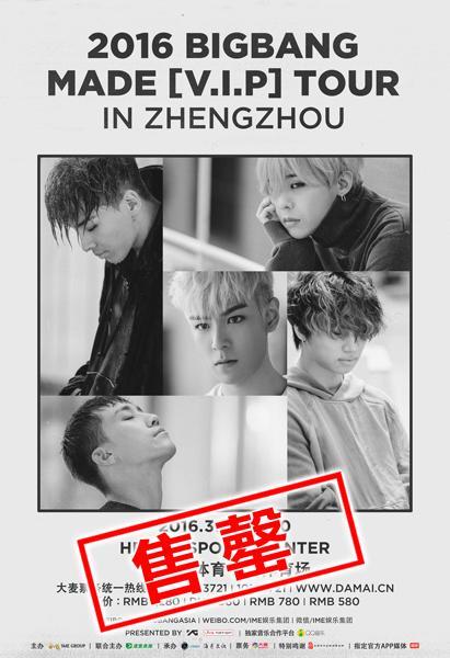 BIGBANG演唱会一票难求 郑州站门票秒售罄