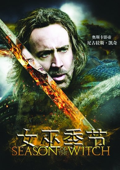 《女巫季节》定于8月19日全国公映 大战《哈7》