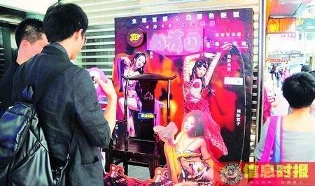 《3D肉蒲团》香港首周收1300万港元掀观影热潮