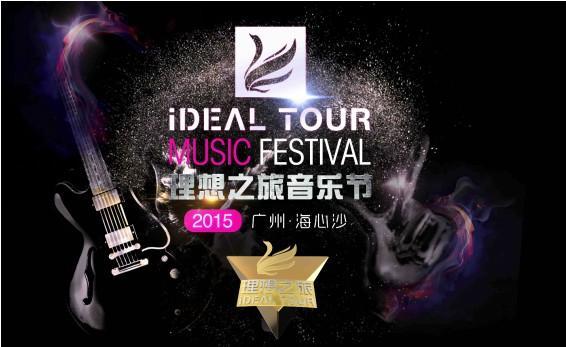 2015理想之旅音乐节即将启航广州海心沙
