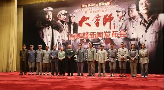 重大革命历史题材电影《大会师》首映式举行
