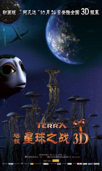 《塔拉星球之战》公映 地球末日人类移民外星球