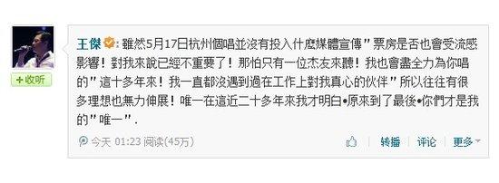 王杰凌晨微博发感慨 称票房不重要杰友才是唯一