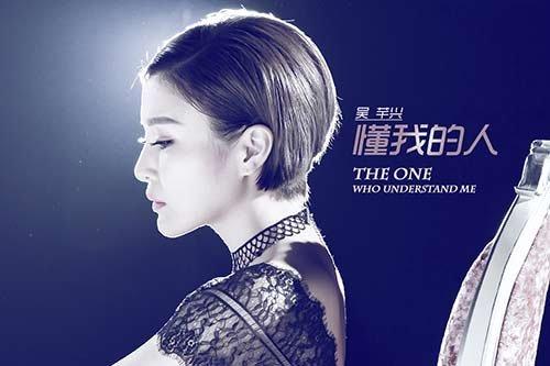吴芊兴新单首发《懂我的人》 诠释悲伤爱情