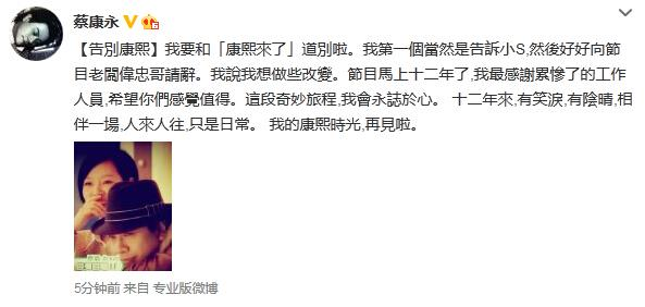 蔡康永发文称将离开《康熙》 粉丝痛呼不舍