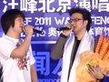 视频:汪峰个唱不邀嘉宾 称旭日阳刚未正面道歉