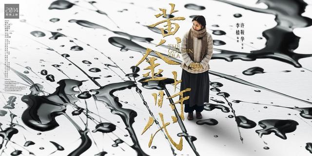 《黄金时代》成为2015年香港导演协会最大赢家