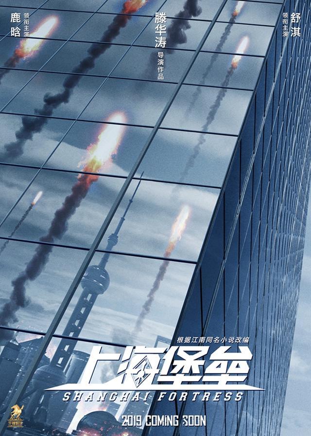 鹿晗舒淇联手对抗外星人《上海堡垒》2019上映
