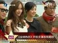 视频:《全球热恋》开拍阵容强大 桂纶镁秀美腿