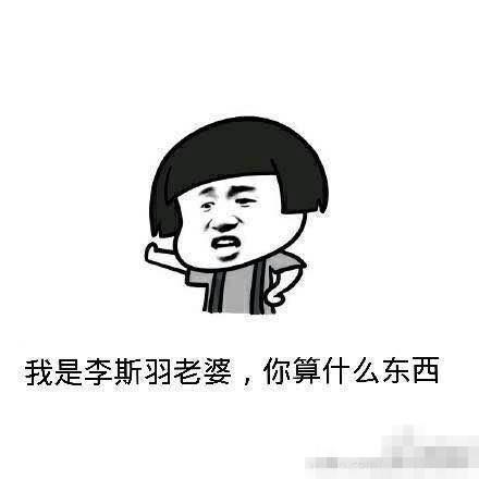 李斯羽获粉丝表情表白:撩我可是要负责的呀90电视剧表情包后回忆图片