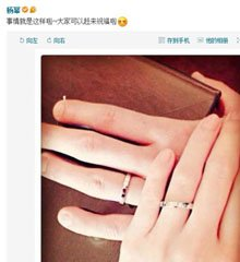 杨幂腾讯微博秀婚戒