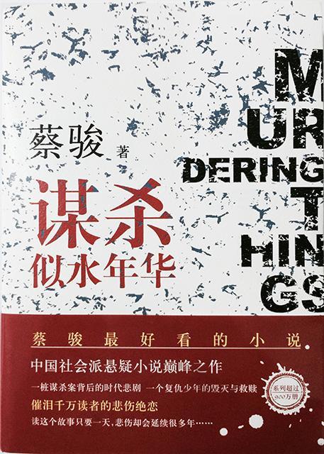 《谋杀似水年华》在京开机 经典小说将登大银幕