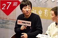 张大磊谈创作:拍电影不为怀旧为治病