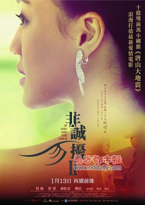 《非2》单日创票房新高 明年1月13日香港公映