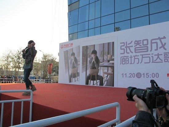 张智成廊坊开唱 《你爱上的…》首波宣传告捷