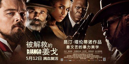 [影评人]《被解救的姜戈》 :从被解救到被解放