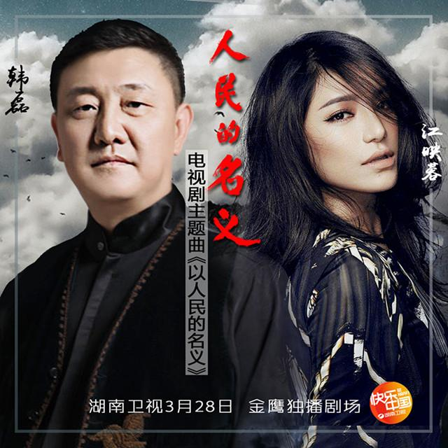 韩磊江映蓉演唱《人民的名义》 主题曲MV发布