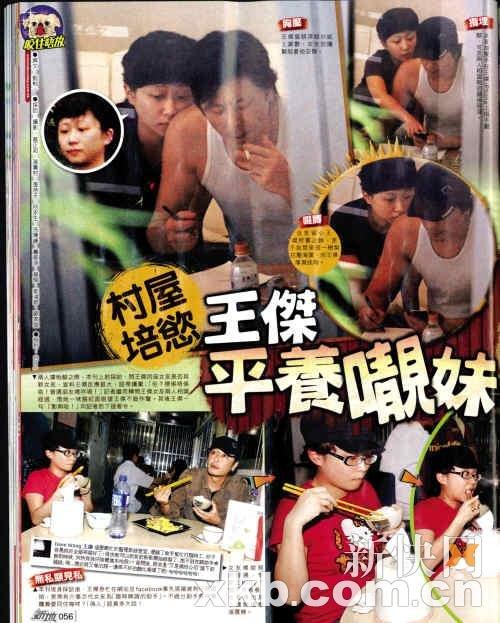 王杰23岁女友曝光 样貌似村姑同居在村屋(图)