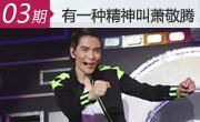 2012萧敬腾北京演唱会