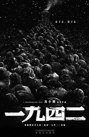 《一九四二》11月底上映 五六十部影片贺岁抢钱
