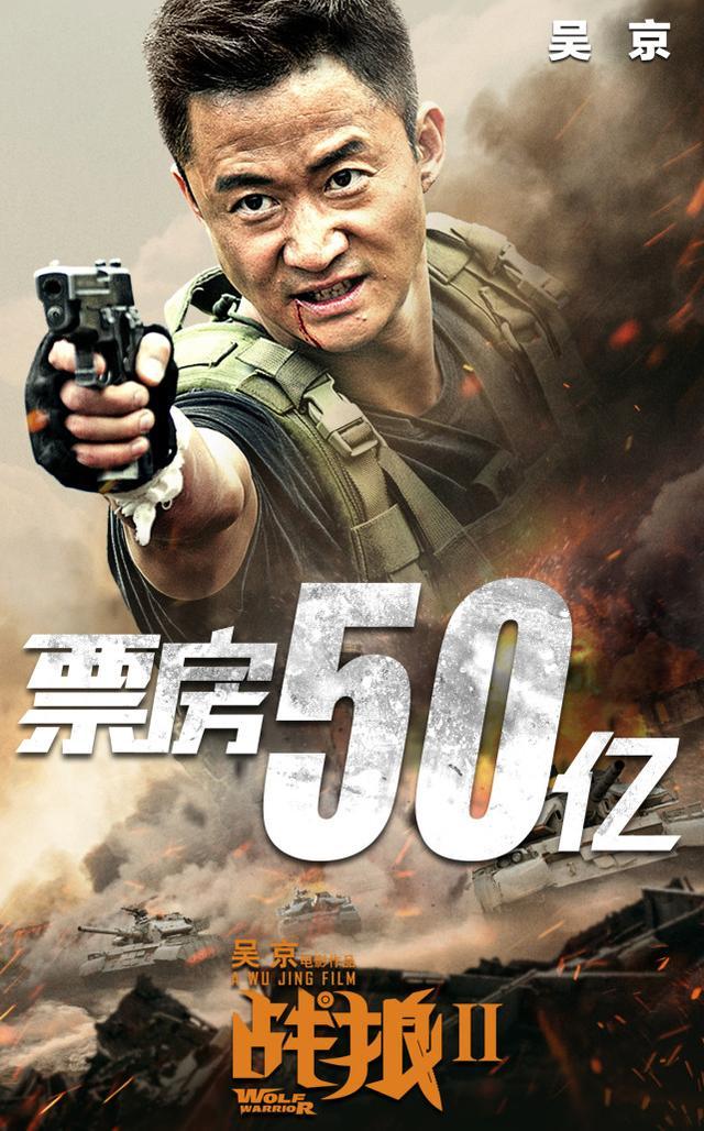 票房50亿《战狼2》观影人次全球第一吴京加冕!