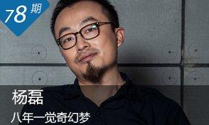 对话杨磊:八年一觉奇幻梦